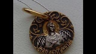 Образок Ангел-Хранитель(Ср. вес: 0,8 гр http://magazintroica.ru/novinki/obrazok-angel-hranitel.html Размер: 1,3 * 1 см Диаметр отверстия в ушке: 0,6 * 0,4 см Материал:..., 2016-10-05T19:55:52.000Z)
