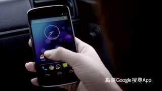 Google Search App - 即時資訊 [路況篇] thumbnail