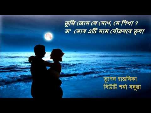 Bhupen Hazarika TUMI JON NE XON তুমি জোন নে সোন নে শিখা Beauty Sarma Baruah