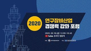 2020 연구장비산업 경쟁력 강화 포럼