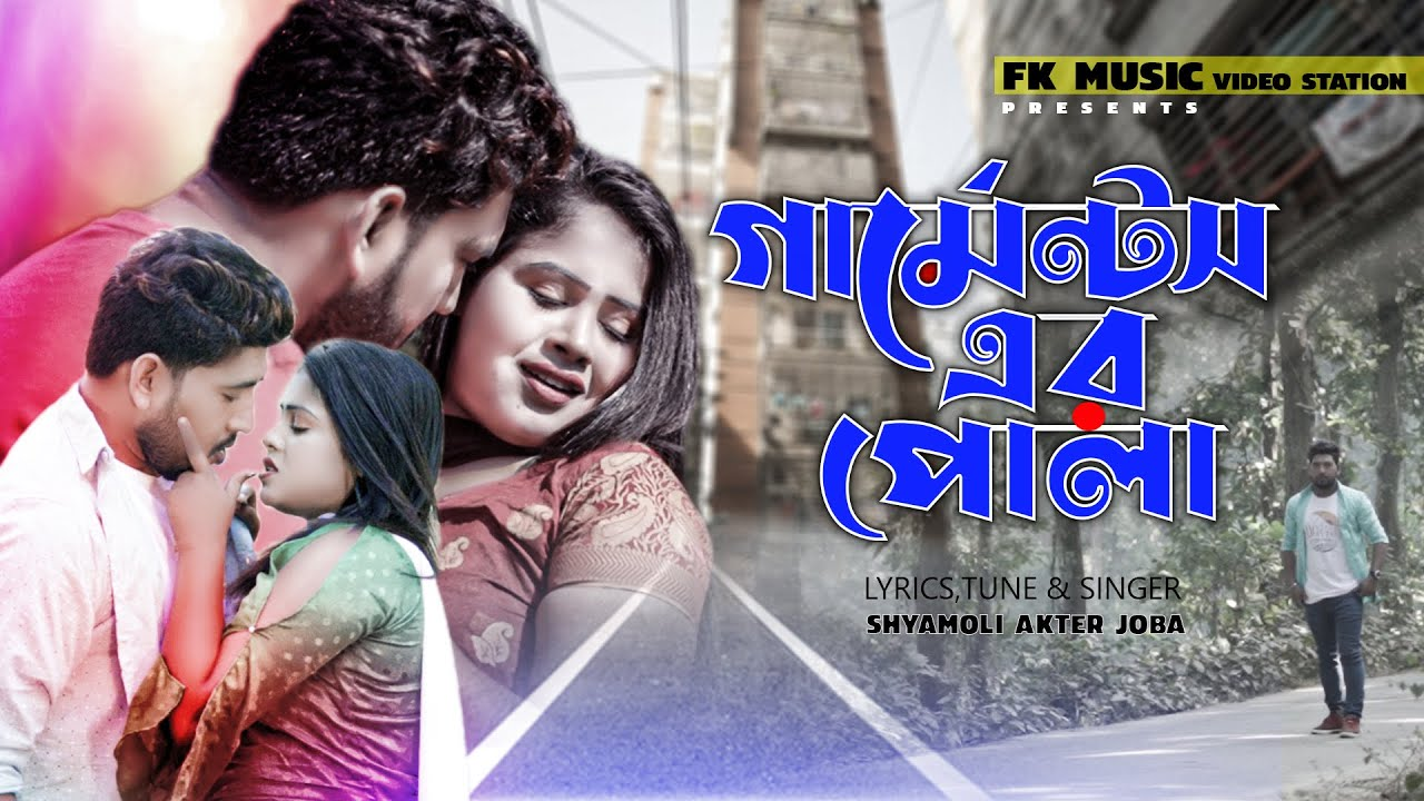 Garmentser Pola । গার্মেন্টসের পোলা । Shyamoli Akter Joba । Model Badol & Anika। New Song Video 2021