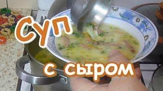 Сырный суп с плавленным сырком и курицей. Как приготовить видео рецепт