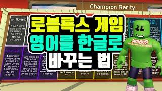 [로블록스] 영어를 한국어 한글로 바꾸는 방법! 30초…
