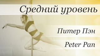 How to pole dance Peter Pan - pole dance tutorial /Уроки pole dance - Трюк: Питер Пэн(Видео уроки по танцу на пилоне от Валерии Поклонской Трюк: Peter Pan/ Питер Пэна http://www.youtube.com/user/poledancerussia?sub_confirma..., 2015-05-21T10:40:49.000Z)