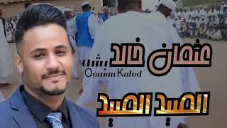 جديد الفنان عثمان بشه الصيد الصيد 2019