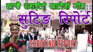 साह्रै रमाइलो  सालैजो गितको शूटिङ  रिपोर्ट ||new salaijo song 2074  Shooting Report By Rekha Thapa