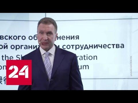 Шувалов: на первое место выходит забота о субъектах малого предпринимательства - Россия 24