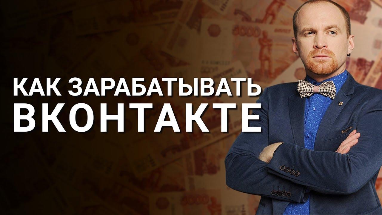 Как зарабатывать в Вконтакте? Секреты заработка MLM бизнеса. Как|свой заработок на автопилоте