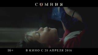 """Фильм ужасов """"Сомния"""". В кинотеатрах с 28 апреля"""