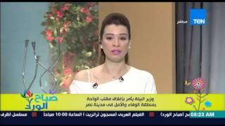 صباح الورد - وزير البيئة يأمر بإغلاق  مقلب الواحة بمنطقة الوفاء والأمل فى مدينة نصر