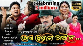 Tur Suwali Saboloi Assamese Song Download & Lyrics