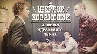 Шерлок Хованский и Секрет идеального звука
