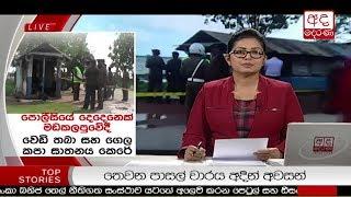 Ada Derana Prime Time News Bulletin 06.55 pm - 2018.11.30 Thumbnail