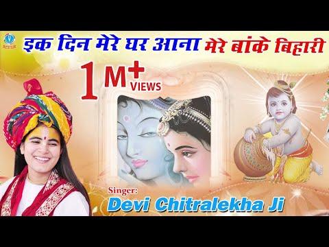 Ek Din Mere Ghar Aana Mere Banke Bihari _ एक दिन मेरे घर आना मेरे बांके बिहारी_SuperhitKrishnaBhajan