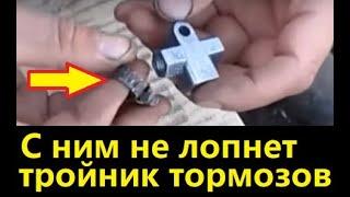 видео Как открутить тормозную трубку...