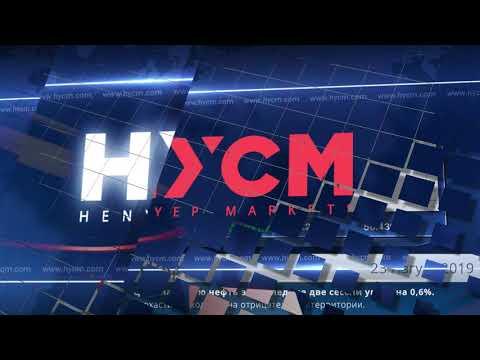 HYCM_RU - Ежедневные экономические новости - 23.08.2019