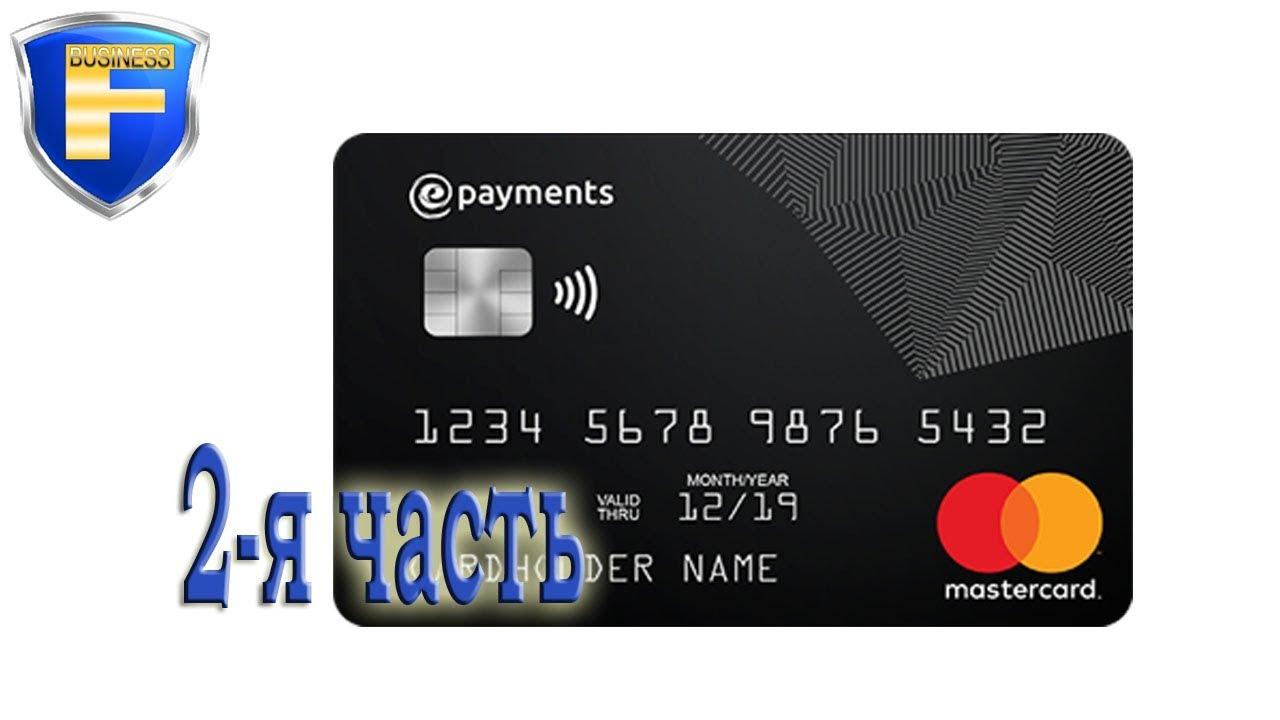 2-я часть: Ввод/вывод криптовалюты на карточку без палева