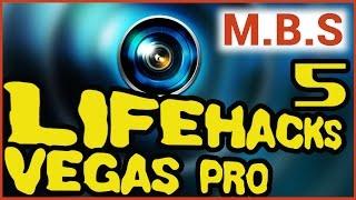 5 ЛАЙФХАКОВ SONY VEGAS PRO 13. Обучение Vegas Pro .