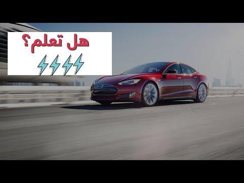 أفضل 6 #سيارات_كهربائية متوفرة الآن  - نشر قبل 3 ساعة