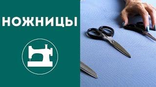 видео Как выбрать портновские ножницы