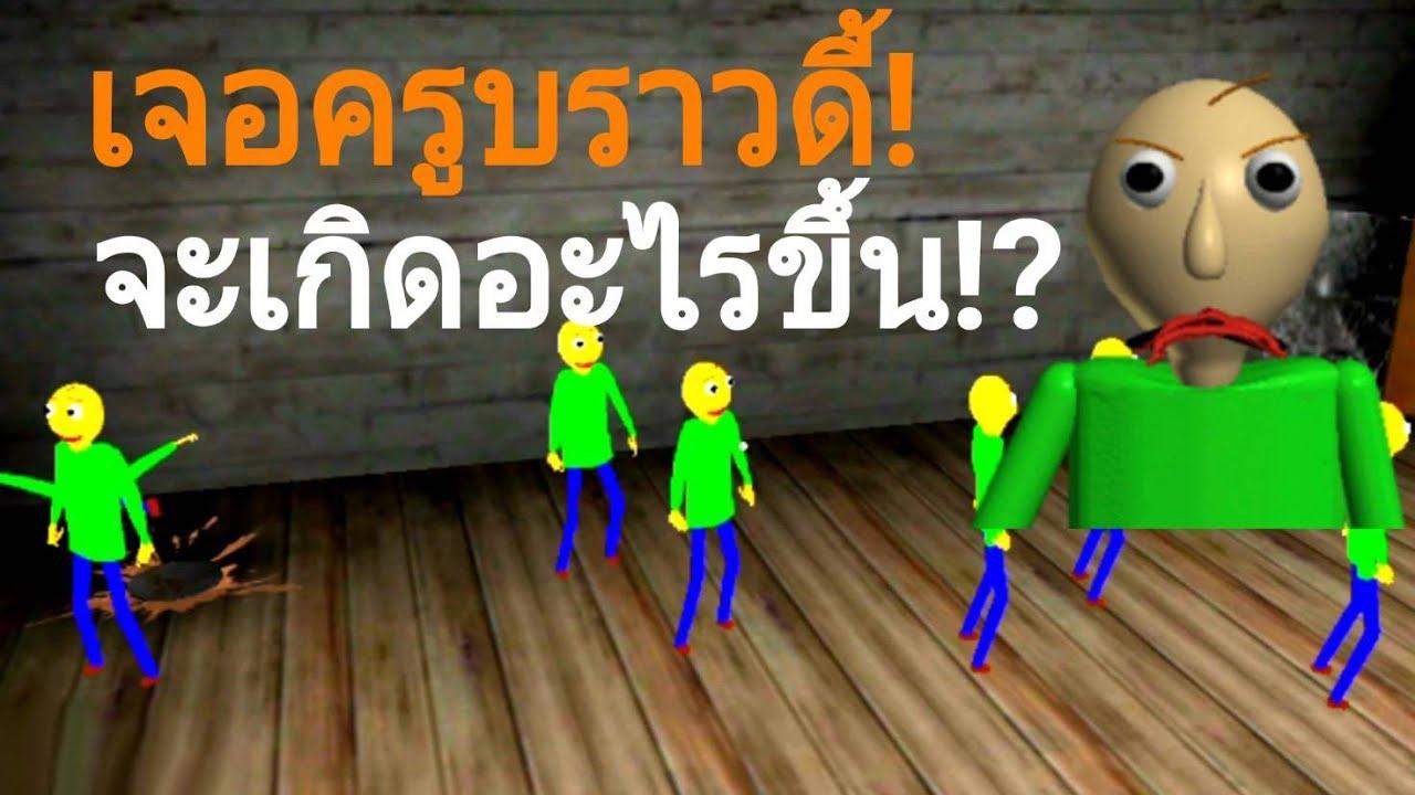 เจอครูบราวดี้อยู่ในเกมคุณยาย จะเกิดอะไรขึ้น!? | Baldi's Granny