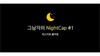 [그남자의 NightCap] 위스키와 불막창 어울릴까요…