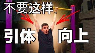 中国免费健身房,不用买卡!3步教你正确的引体向上