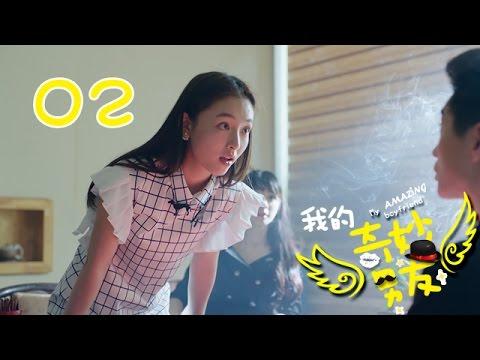 【我的奇妙男友】My Amazing Boyfriend 02 Engsub 吴倩,金泰焕,沈梦辰,李昕亮,杨逸飞,付嘉