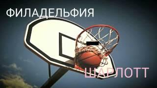 Прогноз на баскетбол NBA Филадельфия-Шарлотт(Ставка на баскетбол Филадельфия-Шарлотт:NBA., 2014-12-19T22:37:30.000Z)