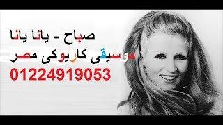يانا يانا موسيقى وكاريوكى مصر فرانكو طبقة رجالي بالكورال كامله مجانا free 01224919053