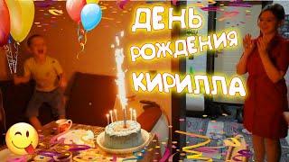 День рождения Кирилла