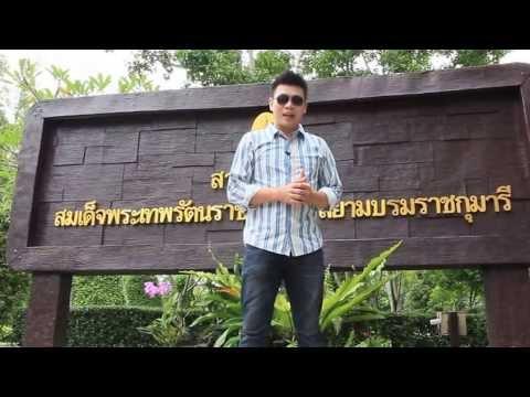 Rayong On Tour ๔. ชมสวนสมุนไพรสมเด็จพระเทพฯ