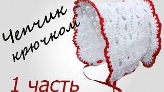 ЧЕПЧИК крючком (1 часть) Crochet Baby Hat