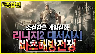 Lineage II Real Story Liberation War
