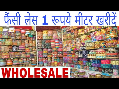 Wholesale market of Fancy Laces | Cheapest rate | Katran Market Delhi
