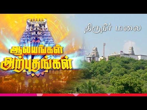 Thiruneer Malai Temple - Aalayangalum Arputhangalum  | 30/11/2015 | Puthuyugam TV
