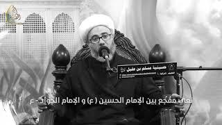 نعي مفجع بين الإمام الحسين والإمام الجواد(ع) .. سماحة الشيخ مصطفى الموسى
