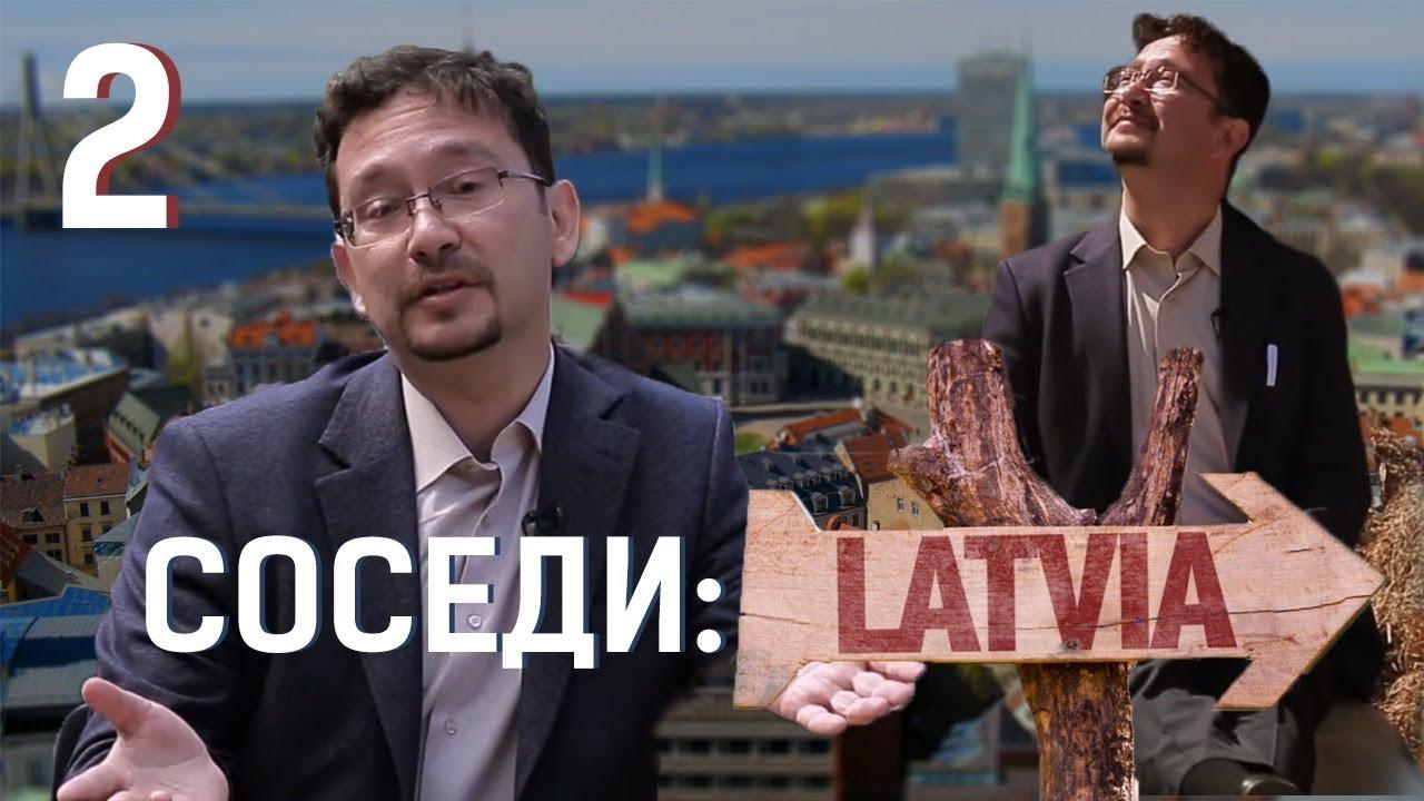 СОСЕДИ: Латвия.  Документальный фильм