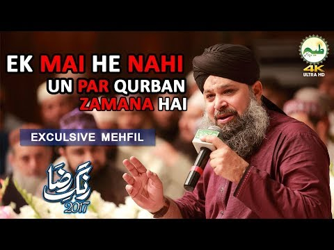 Ek Main Hi Nahi Un Par Qurban Zamana Hai Exculsive Mehfil   Rang e Raza