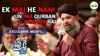 Download Ek Main Hi Nahi Un Par Qurban Zamana Hai Exculsive Mehfil | Rang e Raza MP3 song and Music Video