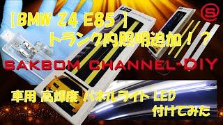 BMW #Z4 #E85 #高輝度パネルライトLED #LED 今回は「トランク内LED照明」 を追加しました。 荷物の収納が少ないBMW Z4。トランクをよく使うのですが純正では、 ...