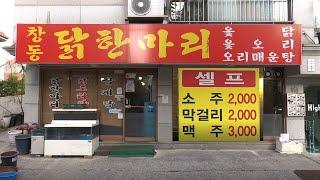 소주 2천원! 아줌 아재들의 성지에 다녀왔습니다! 서울…