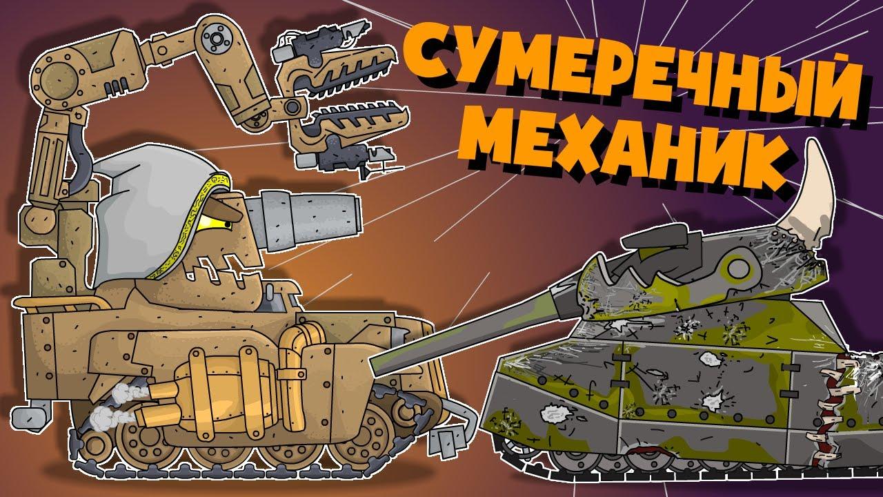 Сумеречный Механик - Мультики про танки