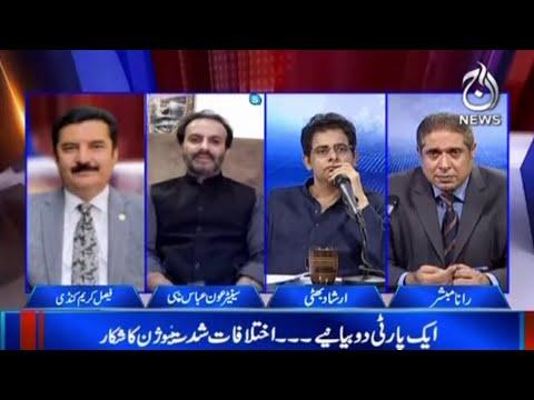 Karachi Main Lockdown..Wafaq Ko Tahafuzat   Aaj Rana Mubashir Kay Sath   30 July 2021   Aaj News