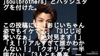 NAOTO&岩田剛典&山下健二郎、おじいちゃんに チャンネル登録 https://...