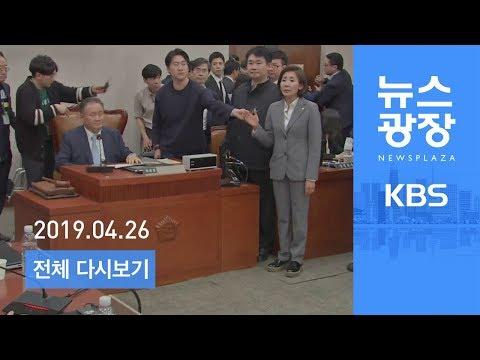 [다시보기] 국회 사개특위 정회…밤새 물리적 충돌 - 2019년 4월 26일(금) KBS 뉴스광장