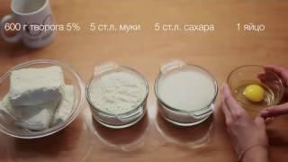 сырники за 5 минут