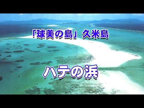 Okinawa Kume Island