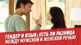 Гендер и язык есть ли разница между мужской и женской речью Шоу Картаева и Махарадзе