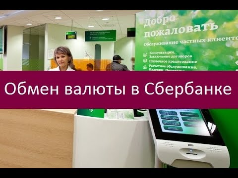 Как обменять доллары на рубли